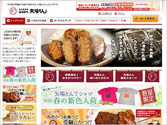 shop-yabaton